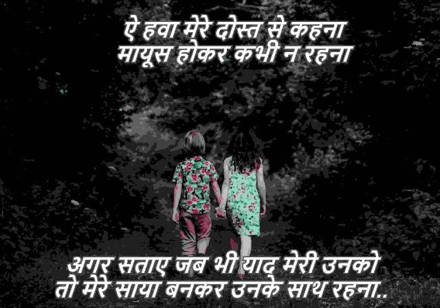 Friendship Shayari In Hindi For Girl