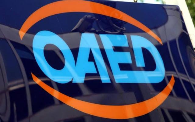 Ως τη Δευτέρα οι αιτήσεις για το νέο πρόγραμμα επιδότησης εργασίας του ΟΑΕΔ για 5.000 ανέργους 30 ετών και άνω