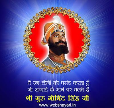 guru gobind singh shayari in hindi