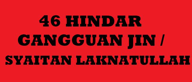46 TEKNIK HINDAR GANGGUAN JIN / SYAITAN LAKNATULLAH