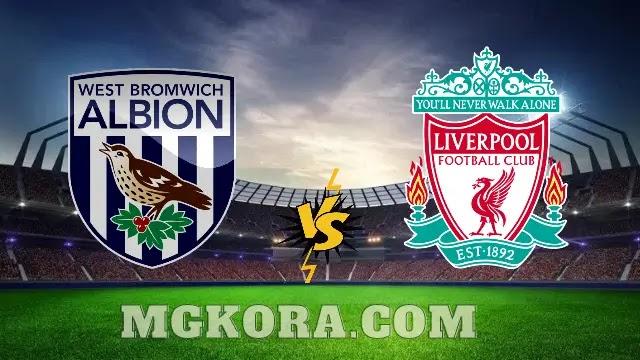 مشاهدة مباراة ليفربول ضد ويست بروميتش اليوم 16-05-2021 بث مباشر في الدوري الانجليزي