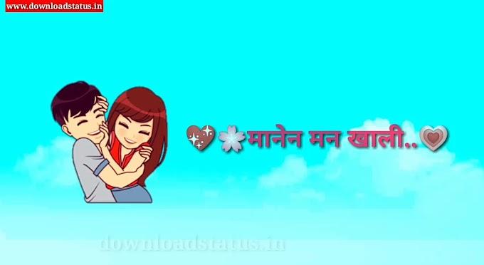 Top 10 Love  Bhojpuri Status Video Song Download In HD free