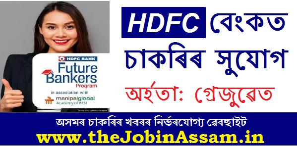HDFC Bank Future Bankers Program 2020