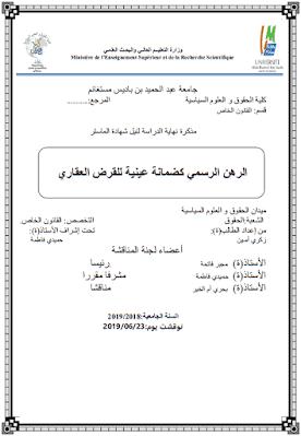 مذكرة ماستر: الرهن الرسمي كضمانة عينية للقرض العقاري PDF