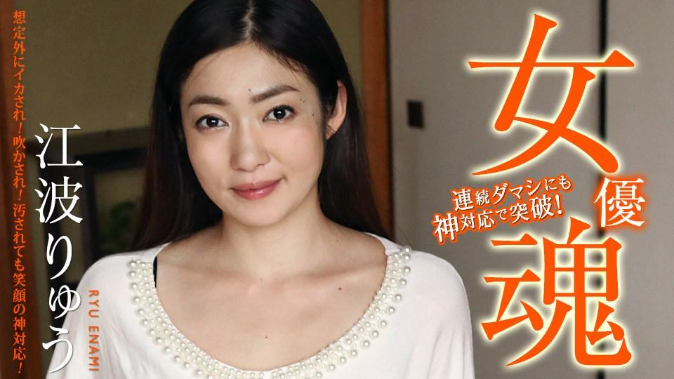 Carib 111420-001 Enami Ryuu The Soul Of Actress God Responds To Any Punishment