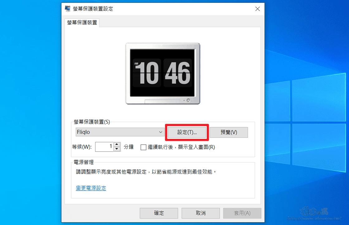 Fliqlo 免費螢幕保護程式.在電腦閒置時讓螢幕變成翻頁式時鐘