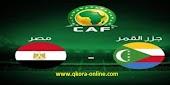 موعد مباراة مصر وجزر القمر في اياب تصفيات أمم إفريقيا والقنوات الناقلة