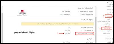 كيفية ضبط علامات الرؤوس المخصصة لمدونة بلوجر