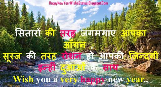 Happy New Year Whatsapp Status In Hindi
