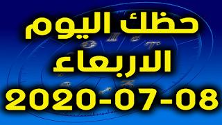 حظك اليوم الاربعاء 08-07-2020 -Daily Horoscope
