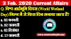 3 February 2020 Current Affairs In Hindi | Hindi Current Affairs Daily Current Affairs | Daily Current Affairs