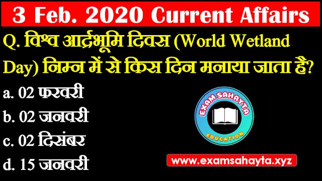 3 February 2020 Current Affairs In Hindi | Hindi Current Affairs Daily Current Affairs | Daily Current Affairs
