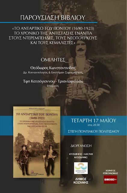 Παρουσίαση του βιβλίου «Το Αντάρτικο του Πόντου» στη Στέγη Ποντιακού Ελληνισμού