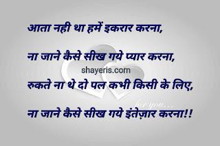 love shayari  हिंदी में 250+ टॉप लव शायरी, best love sms