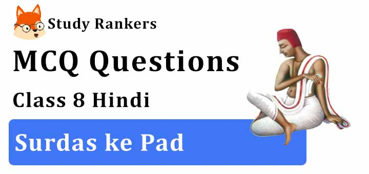 MCQ Questions for Class 8 Hindi: Ch 15 सूरदास के पद Vasant