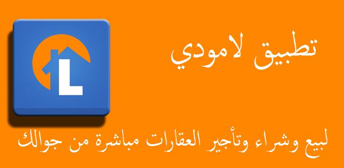 تطبيق لامودي Lamudi لبيع وشراء وتأجير العقارات مباشرة من جوالك | بحرية درويد