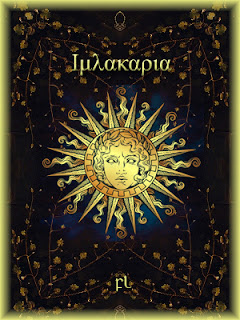 Ιμλακαρια Cover