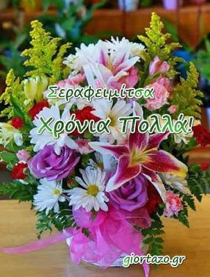 06 Μαΐου  🌹🌹🌹 Σήμερα γιορτάζουν οι: Σεραφείμ, Σεραφειμία Ιώβ  giortazo