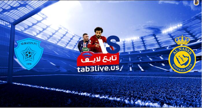 نتيجة مباراة النصر السعودي والباطن اليوم 2021/03/20 الدوري السعودي