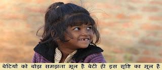"Hindi Slogan on ""Beti bachao Beti padhao"", ""बेटी बचाओ बेटी पढ़ाओ पर स्लोगन"" for Class 4, 5, 6"
