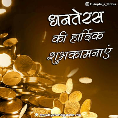Happy dhanteras quotes | Everyday Whatsapp Status | UNIQUE 50+ happy Dhanteras Inages Download
