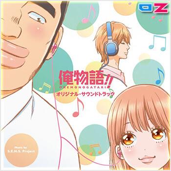 Ore Monogatari!! (Original SoundTrack)