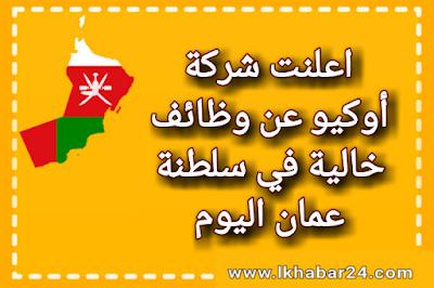 وظائف في شركة أوكيو بسلطنة عمان اليوم 2021 - 2022