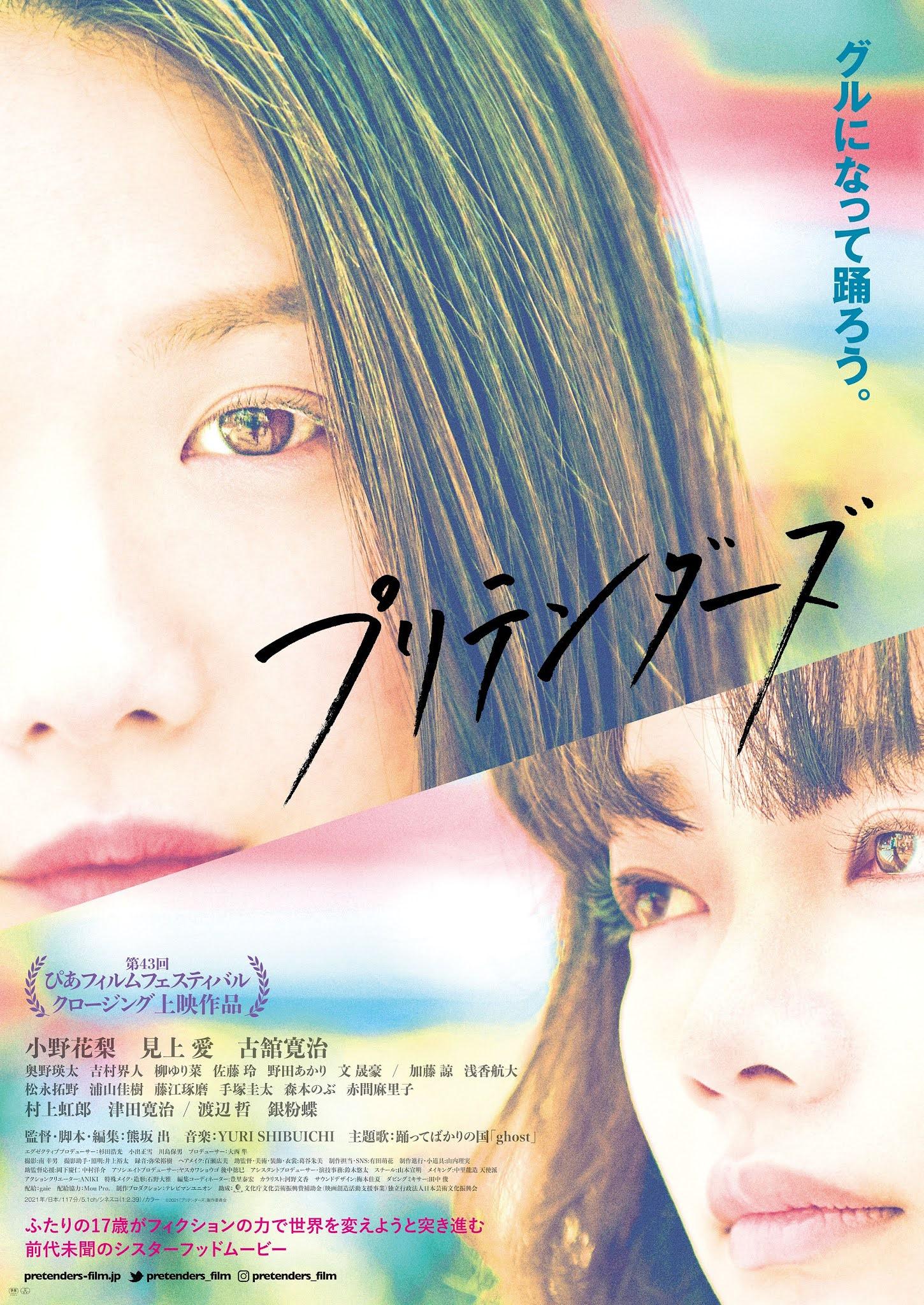 Pretenders film - Izuru Kumasaka - poster