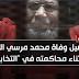ننشر تفاصيل اللحظات الأخيرة فى حياة الرئيس السابق محمد مرسي العياط
