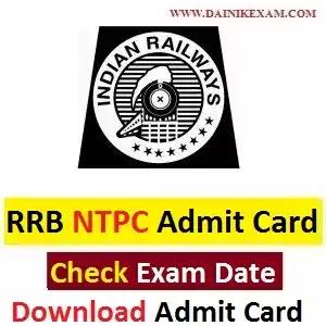 RRB NTPC Admit Card 2020 Railway NTPC Exam Date Latest News Call Letter, RRB NTPC Admit Card 2020 RRB NTPC Online Admit Card Name WIse, Admit Card 2020 Date Admit Card, DainikExam com