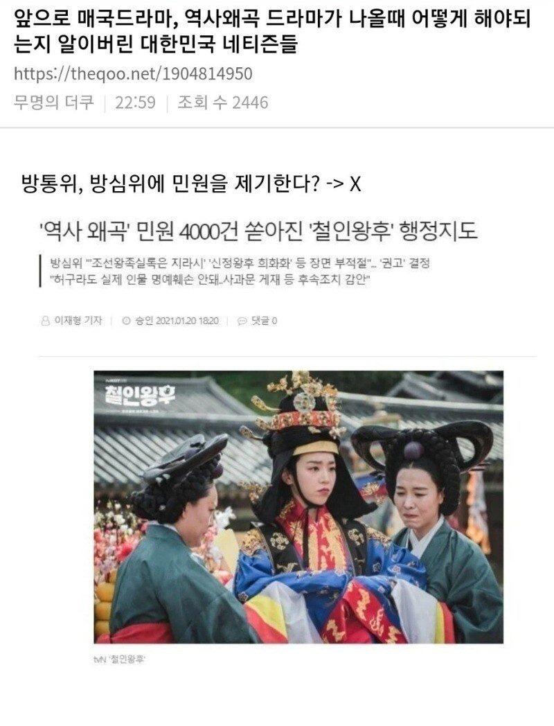 조선구마사로 대응 방법을 알아버린 네티즌들 - 꾸르
