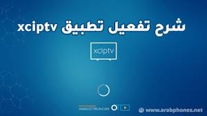 شرح تفعيل تطبيق xciptv لمشاهدة القنوات والأفلام على أندرويد