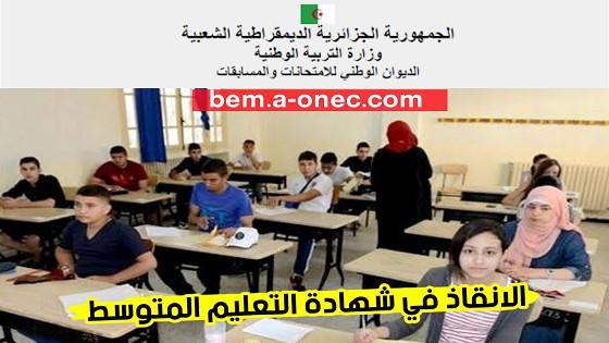 نتائج شهادة التعليم المتوسط الجزائر - تاريخ نتائج شهادة التعليم المتوسط