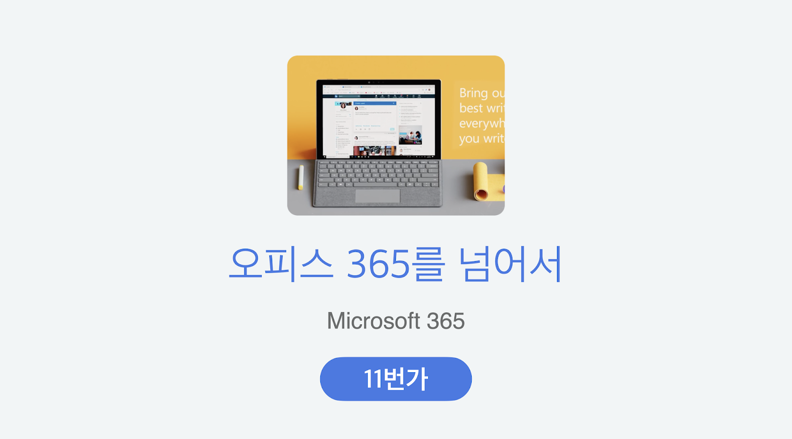 http://www.11st.co.kr/browsing/MallPlanDetail.tmall?method=getMallPlanDetail&planDisplayNumber=2032914&utm_source=Influencer&utm_medium=influencer&utm_campaign=fy20q4