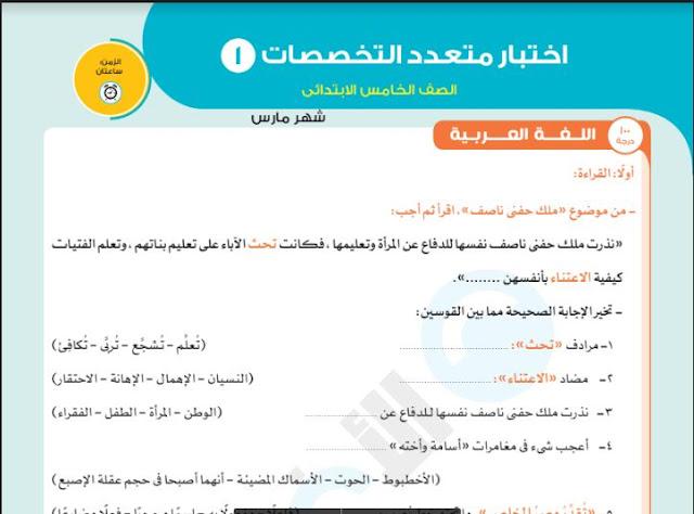 3 نماذج امتحانات متعددة التخصصات شهر مارس للصف الخامس الابتدائى لغات ترم ثانى 2021 من كتاب الاضواء