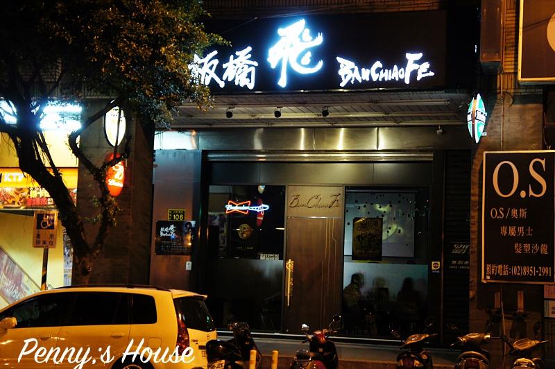 Penny's House: 【板橋餐廳】BCF板橋飛音樂展演空間。音樂,現場演唱,酒吧,飛鏢,餐點,運動轉播。Live House ...
