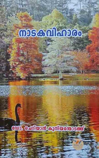 നാടകവിഹാരം (നാടകസമാഹാരം Paperback) By ഡോ . ചെറിയാൻ കുനിയന്തോടത്ത് CMI