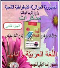 مذكرات اللغة العربية السنة الأولى متوسط الجيل الثاني صالح عيواز PDF