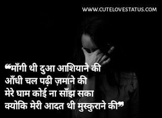 gham shayari 2 lines