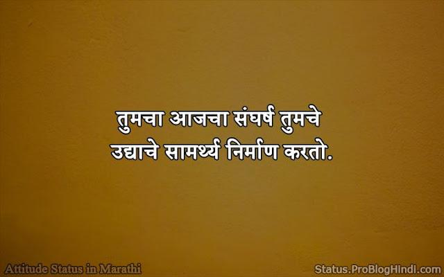 fb marathi attitude status