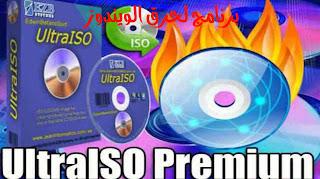 برنامج ultraiso full لحرق الاسطوانات 2021