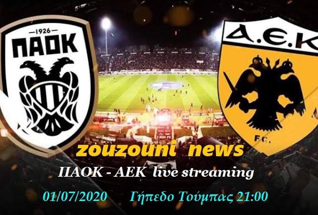 ΠΑΟΚ - ΑΕΚ live streaming 01/07/2020  21:00
