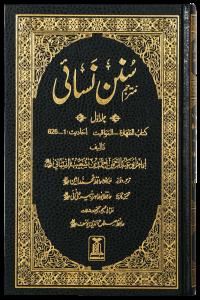 biografi-ahmad-al-khurasany-imam-nasai