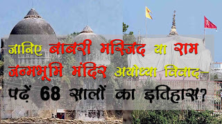 ram janam bhumi history in hindi