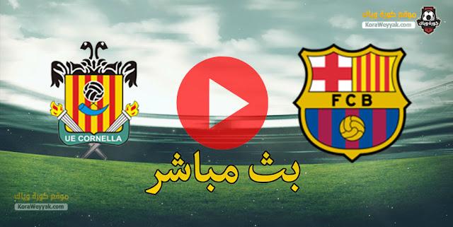 نتيجة مباراة برشلونة وكورنيا اليوم 21 يناير 2021 في كأس ملك إسبانيا