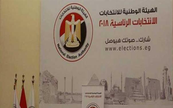 موقع الوطنية للانتخابات | الموقع الرسمى