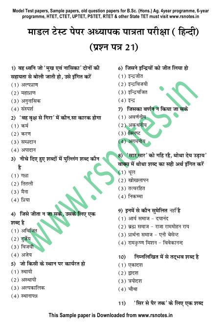 मॉडल सैंपल पेपर फॉर बी एस सी पीडीऍफ़ पुस्तक | Model Sample Paper For BSC PDF Book Free Download