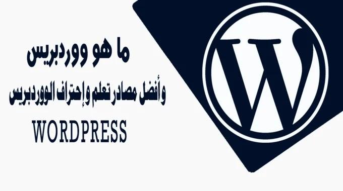 تعلم  ووردبريس wordpress خطوة بخطوة للاحتراف