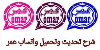 واتس اب عمر باذيب ضد الحظر تنزيل واتساب عمر العنابي و الوردي و الازرق اخر اصدار 24 OBWhatsApp Omar