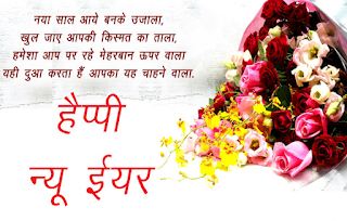 Happy New Year 2020 Wishes Quotes in Hindi